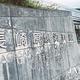 长崎原爆资料馆