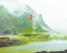 梵天净土,桃源铜仁——我在冬日走遍这里的十四个地方