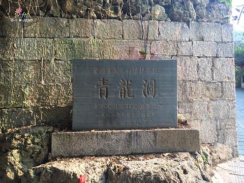 青龙洞旅游景点图片