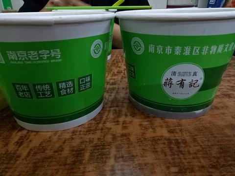 蒋有记牛肉锅贴(老门东店)旅游景点图片