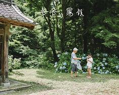 爷爷的暑假(记我的第六次日本自驾游 名古屋 长野县 镰仓 伊豆小环线)头图视频