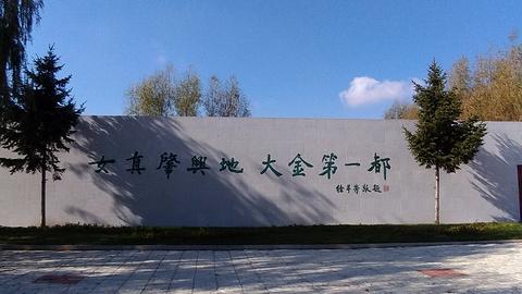 金上京历史博物馆旅游景点攻略图