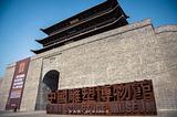中国雕塑博物馆