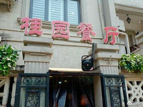 桂园餐厅(五大道店)旅游景点图片