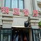 桂园餐厅(五大道店)