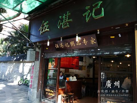 伍湛记(龙津东路店)旅游景点图片