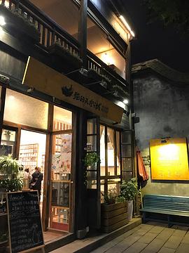 猫的天空之城概念书店(福州南后街店)旅游景点攻略图