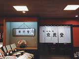 京煎堂(祇园本店)