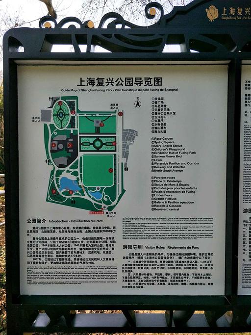 复兴公园旅游导图