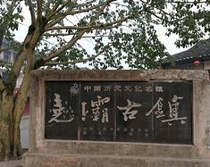 泸州之合江尧坝古镇