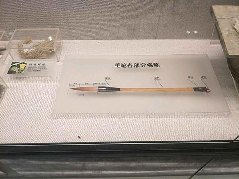 上海笔墨博物馆