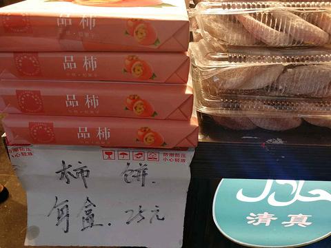 伊古斋黄桂柿子饼旅游景点攻略图