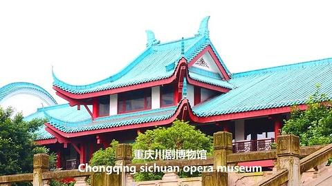 重庆川剧博物馆