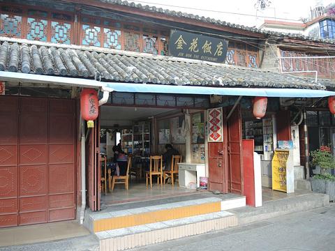 喜洲金花饭店旅游景点攻略图