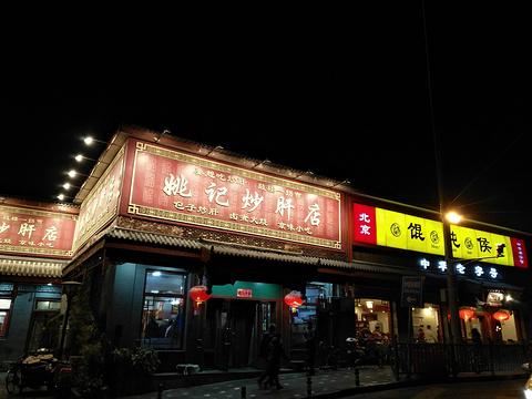 姚记炒肝店(鼓楼店)旅游景点图片