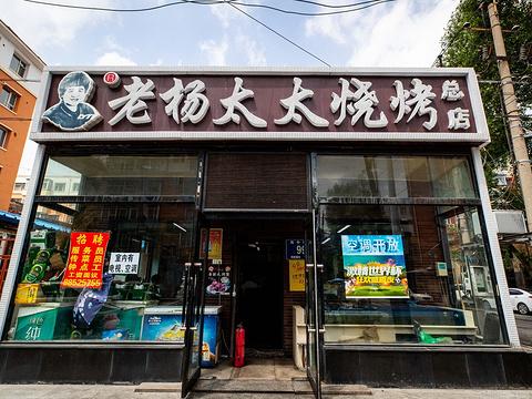 老杨太太烧烤(净月店)旅游景点图片