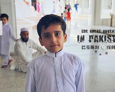 萨拉姆,伊斯兰堡的陌生人