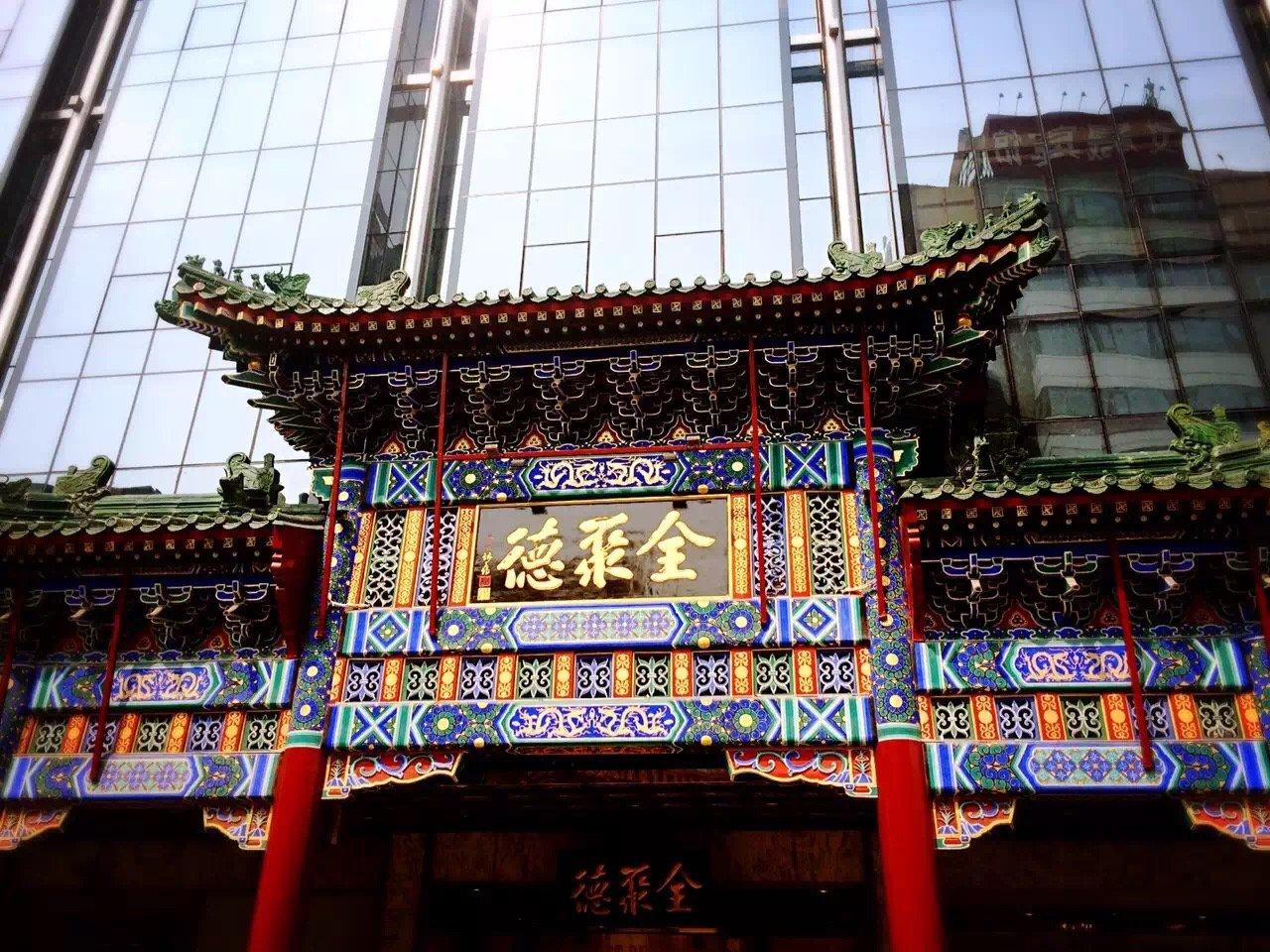 北京全聚德