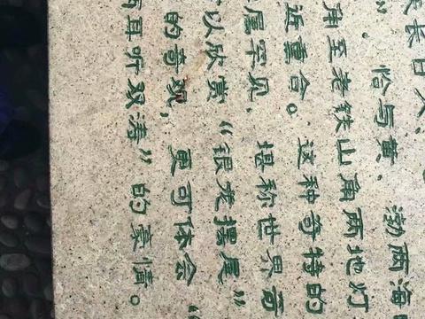 林海烽山旅游景点图片