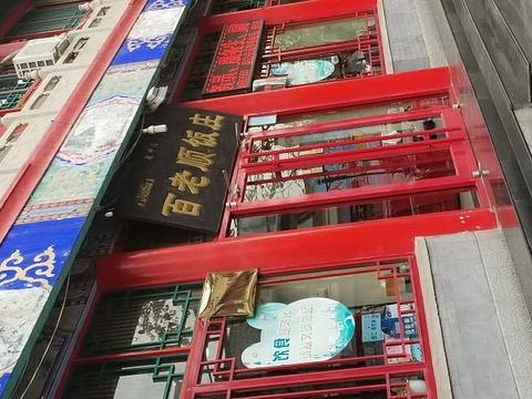 百老顺饭庄旅游景点图片