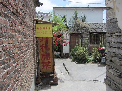 石井私房菜旅游景点图片