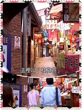 庄老街桂花巷(偶像劇「我可能不會愛你」拍攝地旅游景点攻略图