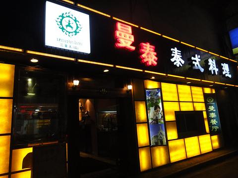 曼泰泰国料理(人民广场店)