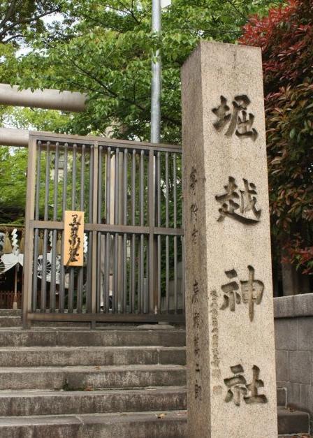堀越神社图片