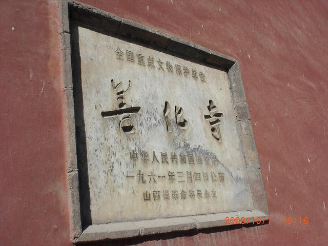 山西省 大同市 城区 善化寺 - 西部落叶 - 《西部落叶》· 余文博客