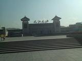 昌吉旅游景点攻略图片