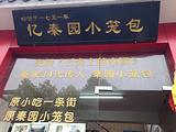 忆秦园小笼包(惠山古镇店)