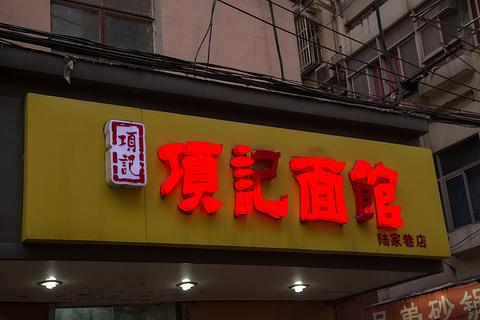 项记面馆(陆家巷店)
