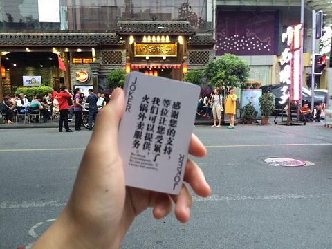 火锅摆在川西坝子(茶店子直营店)旅游景点攻略图