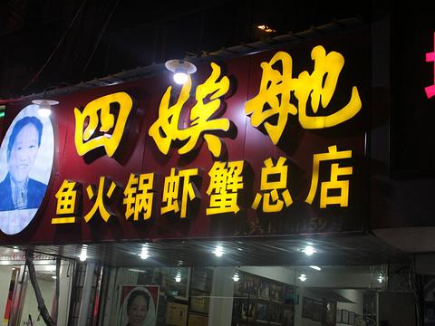 四娭毑(南门口店)旅游景点图片