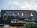 溧阳旅游景点攻略图片