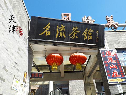 名流茶馆(古文化街店)的图片