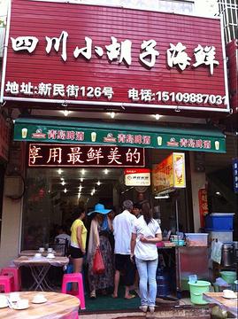四川小胡子海鲜加工店(第一市场旗舰店)旅游景点攻略图