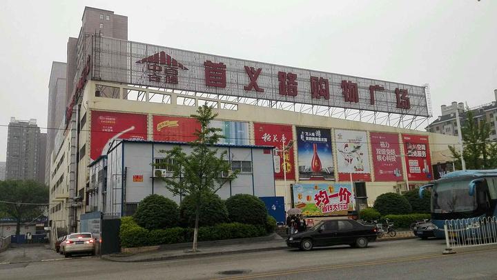 """""""总之,一家非常好的购物广场超市!很好的一个超市,购物广场。在这里感觉蛮熟悉亲切的一来到_中百仓储(首义路购物广场店)""""的评论图片"""