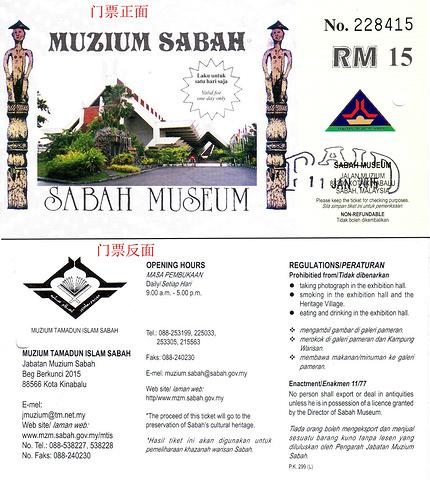 """""""凭此票可以参观三个景点:博物馆、民俗文化村、伊斯兰文明博物馆。博物馆门票(15马币)。博物馆外景合影_沙巴博物馆""""的评论图片"""