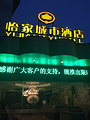 怡家城市酒店(成都武侯祠锦里店)
