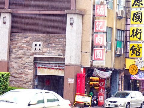 福记肉圆(赤坎店)旅游景点图片