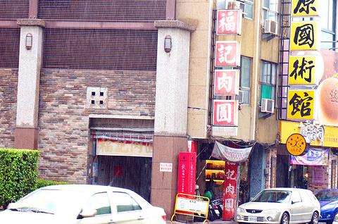 福记肉圆(赤坎店)旅游景点攻略图
