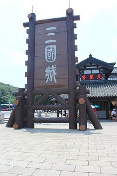 三国城旅游景点攻略图