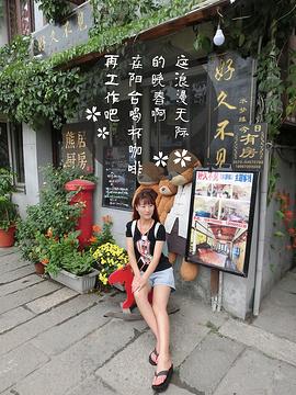 熊居厨房(西塘猫主题店)旅游景点攻略图