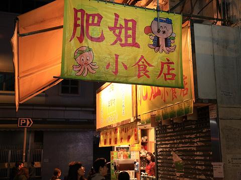 肥姐小食店旅游景点图片