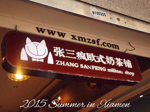 张三疯猫式奶茶&杂货铺(街心店)旅游景点图片