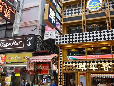 通菜街旅游景点图片