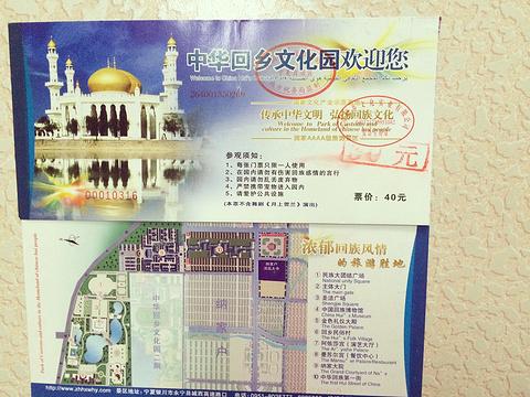宁夏川民俗园旅游景点攻略图