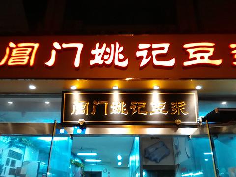 阊门姚记豆浆(总店)