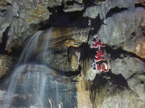 冰壶洞旅游景点图片